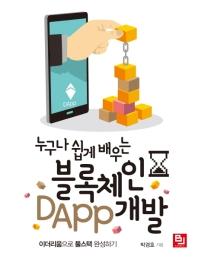블록체인 DApp 개발(누구나 쉽게 배우는)