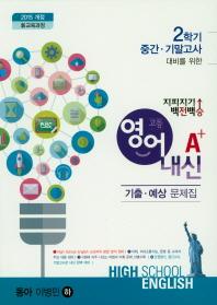 고등 영어 내신 A+기출 예상문제집(동아 이병민 하)(2018)(지피지기 백전백승)