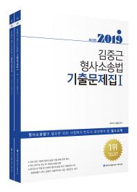 김중근 형사소송법 기출문제집(2019)(ACL)(전2권)
