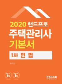 민법 기본서(주택관리사 1차)(2020)(랜드프로)