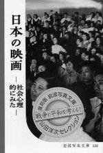 日本の映畵 社會心理的にみた 復刻版