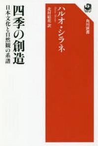 四季の創造 日本文化と自然觀の系譜