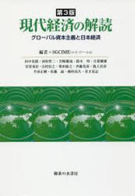 現代經濟の解讀 グロ-バル資本主義と日本經濟