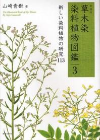 草木染染料植物圖鑑 3 新裝版