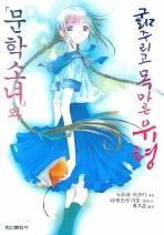 문학소녀와 굶주리고 목마른 유령. 2(익스트림 노벨(Extreme Novel))