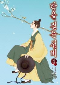 밤을 걷는 선비. 4
