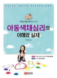 아동색채심리의 이해와 실제(아동미술지도를 위한)(양장본 HardCover)