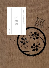 풀베개(나쓰메 소세키 소설 전집 3)(양장본 HardCover)