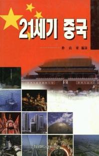 21세기 중국