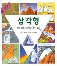 삼각형 1판1쇄