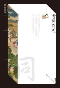 방한림전(한국고전문학전집 20)