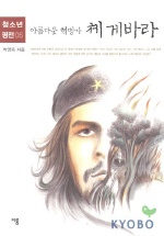 아름다운 혁명가 체게바라(청소년평전 5)