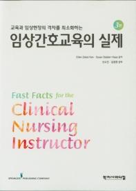 임상간호교육의 실제(교육과 임상현장의 격차를 최소화하는)(3판)