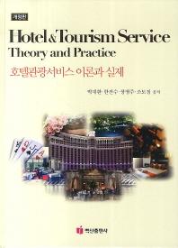 호텔관광서비스 이론과 실제(개정판)(양장본 HardCover)