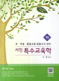 특수교육학(하)(서진)