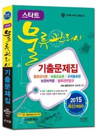 물류관리사 기출문제집(2015)(스타트)