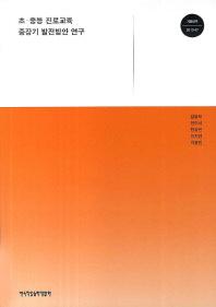 초 중등 진로교육 중장기 발전방안 연구(기본연구 2013-47)