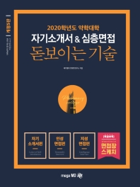 자기소개서&심층면접 돋보이는 기술(2020)(개정판 5판)