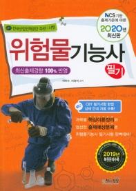 위험물기능사 필기(2020)
