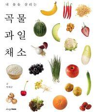 곡물 과일 채소(내 몸을 살리는)