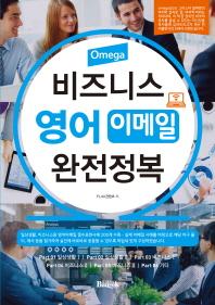 비즈니스 영어 이메일 완전정복(Omega)