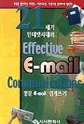 영문 이메일 쉽게 쓰기