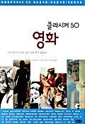영화 2003.11.10 초판5쇄