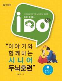 이야기와 함께하는 시니어 두뇌훈련. 1: 춘향전(아이 두(i Do))