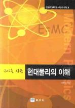 현대물리의 이해(교사를 위한)(한국수학교육학회 수학교사 시리즈 8)