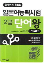 일본어능력시험 2급 단어왕(출제어휘 총집합)(보급판)