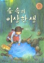숲 속의 이상한 샘(저학년 이상 창작 동화 5)