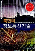 북한의 정보통신기술