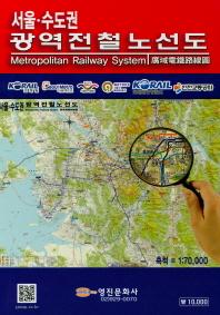 서울 수도권 광역전철 노선도(1:70,000)