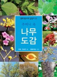 주머니 속 나무 도감(생태 탐사의 길잡이 11)(반양장)