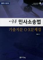 민사소송법 기출지문 OX문제집(법원직 시험대비)