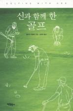 신과 함께 한 골프 ///4736