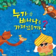 누가 바나나를 가져갔을까(알이알이 호기심그림책 3)(양장본 HardCover)