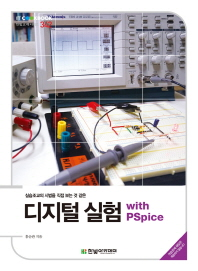 디지털 실험 with PSpice(IT CookBook 342)