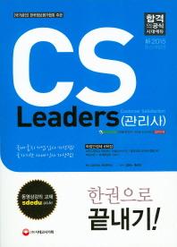 CS리더스관리사 한권으로 끝내기(2015)(개정판 4판)