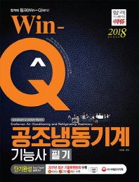 공조냉동기계기능사 필기 단기완성(2018)(Win-Q(윙크))