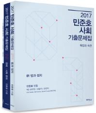 민준호 사회 기출문제집 세트(2017)(전3권)