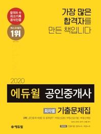 공인중개사 2차 회차별 기출문제집(2020)(에듀윌)