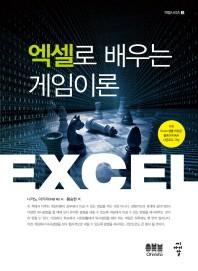엑셀로 배우는 게임이론(엑셀시리즈 3)