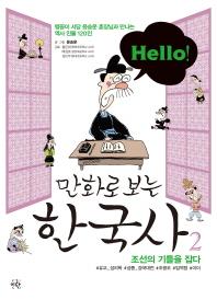 만화로 보는 한국사. 2: 조선의 기틀을 잡다