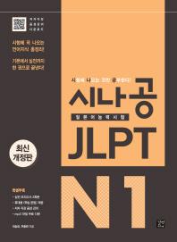 시나공 JLPT 일본어능력시험 N1(개정판)