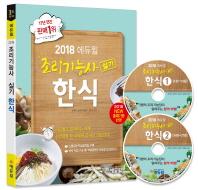 조리기능사 실기 한식(2018)(에듀윌)(CD2장포함)