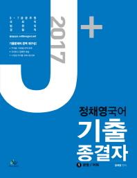 정채영 국어 기출종결자. 1: 문법/어휘(2017)