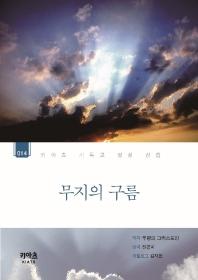 무지의 구름(키아츠 기독교 영성 선집 14)