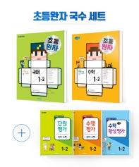 초등 국어 수학 1-2 세트(2019)(완자)(전2권)