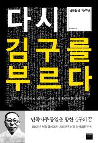 다시 김구를 부르다 /와이즈베리/3-090618